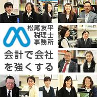 松尾友平税理士事務所